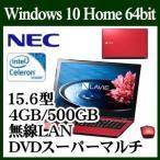 今だけポイント2倍 あすつく ノートPC PC-SN16CNSA9-2 Windows10 Celeron A4ノート ブルートゥース ワイヤレスマウス 4GB LAVIE 500GB 15.6型 レッド
