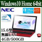 NEC LAVIE ノートパソコン 本体 Smart NS(B) Office搭載 筆ぐるめ ルミナスレッド Windows 10 15.6型 Celeron 4GB 500GB マウス付き PC-SN18CNSAB-2画像