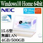 NEC LAVIE ノートパソコン 本体 Smart NS(B) Office搭載 筆ぐるめ シャンパンゴールド Windows 10 Home 15.6型 Celeron 4GB 500GB マウス付き PC-SN18CRSAB-2