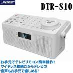 =ポイント2倍= Aperia FUZE DTR-S10W ホワイト ブルートゥース送受信機搭載 FMワイドラジオ付 テレビリモコンお手元スピーカー Bluetooth ワイヤレス接続 DTRS10