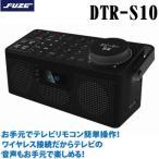 =ポイント2倍= Aperia FUZE DTR-S10-BK ブラック ブルートゥース送受信機搭載 FMワイドラジオ テレビリモコンお手元スピーカー Bluetooth ワイヤレス接続 DTRS10