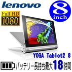 Lenovo YOGA Tablet 2 59428222 ���֥�å�PC SIM�ե Andoroid 8�� �ե�HD IPS�ѥͥ� Atom 2GB 16GB 18���ֶ�ư ��®LTE Wi-Fi microSD����å�