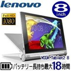 ★在庫限り!あすつく タブレット simフリー レノボ Lenovo YOGA Tablet 2 ヨガ 8型 IPSパネル LTE Wi-Fi 59428222
