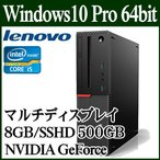 =ポイント2倍= デスクトップパソコン LENOVO Win 10 Core i5 8GB SSHD 500GB DVD NVIDIA GeForce GT720 レノボ ThinkCentre M700 Small