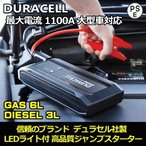 デュラセル ジャンプスターター 1年間充電保持 防水 LEDライト付 12V ガソリン車 ディーゼル車 バイク ブースターケーブル モバイルバッテリー USB 非常用電源