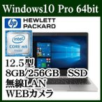 【今だけポイント5倍!】【あすつく】★HP EliteBook Folio G1 Windows10 Pro 64bit Core M5-6Y54 8GB SSD256GB 軽量12.5型フルHD X3E67PA#ABJ
