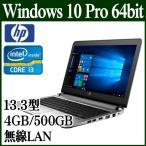 HP ノートパソコンコン ノートPC Y1T04PA#ABJ ProBook430 G3 Win 10 Pro 64bit 13.3型 Core i3 4GB 500GB 無線LAN