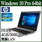 HP ノートパソコンコン ノートPC Y1T05PA#ABJ ProBook430 G3 Win 10 Pro 64bit 13.3型 Core i5 4GB 500GB 無線LAN