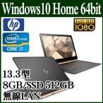HP ノートパソコン ノートPC 本体 Spectre13 Win 10 13.3型 フルHD IPSパネル 第7世代 Core i7 8GB SSD 512GB 13-ac000 Y4G21PA-AAAA
