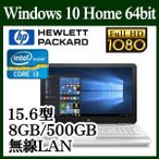 HP/Win 10/第6世代 15.6型/フルHD液晶/Core i3/8GB/500GB/無線LAN/DVD/メモリ8GB搭載!フルHD液晶で美しい!Pavilion 15-au100 Y4F87PA-AAAA HP