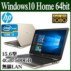 ノートパソコン ノートPC HP Pavilion 15-au100 Win 10 15.6型 フルHD液晶 第7世代 Core i3 4GB 500GB 無線LAN DVD フルHD液晶搭載で美しい!Y4F88PA-AAAA