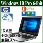 HP ノートパソコンコン ノートPC Z6Z74PA#ABJ ProBook450 G3 Office Personal 2016 Win 10 Pro 64bit 15.6型 Celeron 4GB 500GB DVD