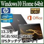 HP/Win 10/Core i5/13.3型/8GB/SSD 256GB/無線LAN/ポイント2倍!オフィス付き!薄型&高性能!Spectre x360 13-ac004TU 1DF85PA-AABM ブラック