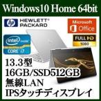 【あすつく】HP ヒューレットパッカード 1DF88PA-AAAA Spectre x360 13-ac000 ノートPC Core i7 16GB SSD 512GB 13.3インチ