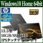 ノートパソコン HP Spectre x360 Win 10 13.3型 Core i7 IPSタッチパネル 16GB SSD 1TB Webカメラ 無線LAN タッチペン 1PM36PA-AAAA 13-ac000 1PM36PAAAAA