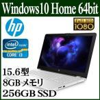 HP ノートパソコン 新品 本体 SSD 15-bs000 Windows10 Home 64bit フルHD 非光沢 15.6型 第6世代 Core i3 8GB SSD 256GB DVD テンキー付き 2DN49PA-AAAA