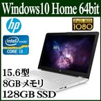 HP ノートパソコンコン ノートPC 2GV15PA-AAAC 15-bs000 Win 10 Home 64bit 15.6型 フルHD Core i3 8GB SSD 128GB DVD