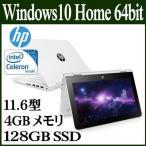 �ڥ��å��ѥͥ� SSD��ܡ� HP �Ρ��ȥѥ����� ���� ���� Windows10 Home 64bit 11.6�� Celeron 4GB 128GB SSD USB3.1 HDMI SD������ x360 11-ab000 3FS04PA-AAAK