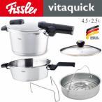 Fissler vitaquick フィスラー ビタクイック  特別限定セット IH対応 圧力鍋 4.5L + 2.5Lset ガラスフタ 90-11-11-511 ビタクイック圧力鍋4.5L
