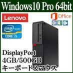 Lenovo デスクトップパソコン 新品 本体 office付き Windows10 Pro 64bit Core i5 4GB 500GB DVD キーボード マウス ThinkCentre M710s Small 10M8000YJP