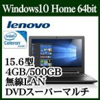 【あすつく】Lenovo IdeaPad300 80M300M2JP エボニーブラック Windows 10 Celeron  DVDスーパーマルチ 15.6型HD液晶 Webカメラ キーボード ノートパソコン