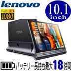 Lenovo YOGA Tab 3 Pro 10 ZA0F0101JP レノボ 10.1型 4GB 64GB Android 6.0 約18時間駆動 IPSパネル 防滴機能 タブレット タブレットPC