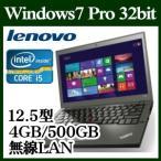 【あすつく】【新品】Lenovo レノボ ThinkPad X250 Windows 7 Pro Core i5 4GB 500GB 12.5型非光沢液晶 無線LAN PC 指紋センサー 20CLS8P200