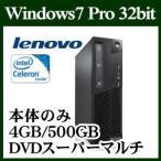 【あすつく】Lenovo 10B7S0XS00 ThinkCentre M73 Small Windows 7 Intel Celeron 標準4GB 500GB  DVD 本体のみ デスクトップパソコン