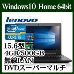 【あすつく】Lenovo ideapad 310  80TV00R3JP Windows 10 Core i5 4GB HDD500GB DVDスーパーマルチドライブ 15.6型液晶 無線LAN Bluetooth HDMI端子