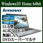 【あすつく】Lenovo ideapad 310  80TV00R1JP Windows 10 Core i5 4GB HDD500GB DVD 15.6型液晶ノートパソコン 無線LAN プラチナシルバー