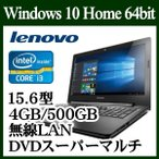 【あすつく】Lenovo Windows 10 80E503GRJP A4ノートパソコン G50 Core i3 5005U 4GB 500GB