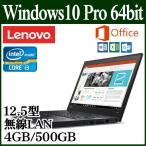 ショッピングOffice 【Office付き モバイル型PC】 Lenovo ThinkPad X270 ノートパソコン 新品 本体 Windows10 Core i3 12.5型 4GB 500GB 無線LAN 指紋認証 モバイルPC 20HN0011JP