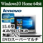 【今だけポイント2倍】【あすつく】Lenovo ideapad 310 80TV01D2JP Windows 10  Core i5 4GB SSD 128GB  DVDスーパーマルチ 15.6型FHD液晶 10キー付