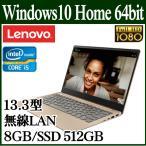 81AK00GGJP GD レノボ 13.3型ノートパソコン Lenovo ideapad 320S ゴールデン Core i5 メモリ 8GB SSD 512GB