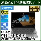 Windows11無償アップグレード対象 指紋センサー搭載 LENOVO ThinkBook 13s Gen 2 ノートパソコン Win10 Home 13.3型 Wi-Fi6 i5 8GB SSD 20V90026JP レノボ