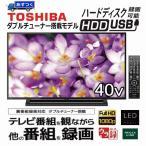 東芝 液晶テレビ 40型 新品 REGZA 40S22