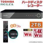 新4K衛星放送BS 110度 CS4K 対応 2番組同時録画 2TB REGZA D-4KWH209 4K対応 時短 HDMI LAN 無線LAN USB端子 薄型 D4KWH209 東芝 TOSHIBA レコーダー