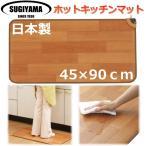 NA-151KM ホットカーペット 簡易床暖 ホットキッチンマット