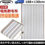 【あすつく】【新品】なかぎし 電気敷毛布 NA-013K  掛け敷き毛布 電気毛布