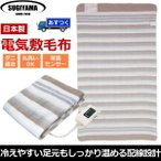 【あすつく】【新品】 電気毛布 敷き毛布 日本製 洗える電気毛布 140×80cm なかぎし NA-023S na023s