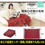 【あすつく】【新品】なかぎし 電気ひざ掛け NA-055H(R)  シングルサイズ 電気掛け毛布 電気毛布