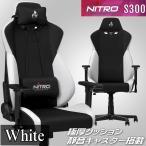 ゲーミングチェア Nitro Concepts S300 ホワイト アーキサイト NC-S300-BW アームレスト ネックピロー ランバーサポート付属 耐荷重135kg スチール素材