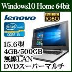 Lenovo/Win 10/Core i3/15.6型/フルHD液晶/4GBメモリ/500GBストレージ/無線LAN/HDMI/ポイント2倍!ノートPC フルHD液晶搭載!レノボ ideapad 310 80SM01XGJP