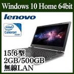 ノートパソコン ノートPC Lenovo ideapad 100 Win 10 15.6型 Celeron 2GB 500GB 無線LAN 軽量 スリムボディー 80QQ01GXJP エボニーブラック ポイント2倍