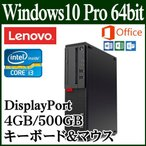 【Office付き DisplayPort搭載】 Lenovo デスクトップ 新品 本体 Windows10 Pro Core i3 4GB 500GB キーボード マウス ThinkCentre M710s Small 10M80015JP