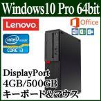 Lenovo デスクトップパソコン 新品 本体 office付き Windows10 Pro 64bit Core i3 4GB 500GB DVD キーボード 光学USBマウス ThinkCentre M710s Small 10M80015JP