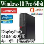 Lenovo デスクトップパソコン 新品 本体 Office付き Windows10 Pro 64bit Core i3 4GB 500GB DVD キーボード マウス ThinkCentre M710s Small 10M80016JP