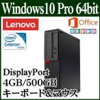 【Office付き キーボード&マウス付き】 Lenovo デスクトップパソコン 新品 本体 Windows10 Pro 64bit Celeron 4GB 500GB ThinkCentre M710s Small 10M80017JP