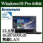 =ポイント2倍= ノートパソコン ノートPC Lenovo Win 10 15.6型 第6世代 Celeron 4GB 500GB 無線LAN Bluetooth HDMI 20F1A067JP ThinkPad L560
