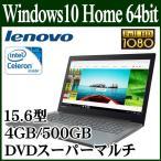 =ポイント2倍= Lenovo ノートパソコン ノートPC 本体 10 Home 64bit 15.6型 Celelon 4GB 500GB DVD 無線LAN 有線LAN オニキスブラック IdeaPad 320 80XR009TJP